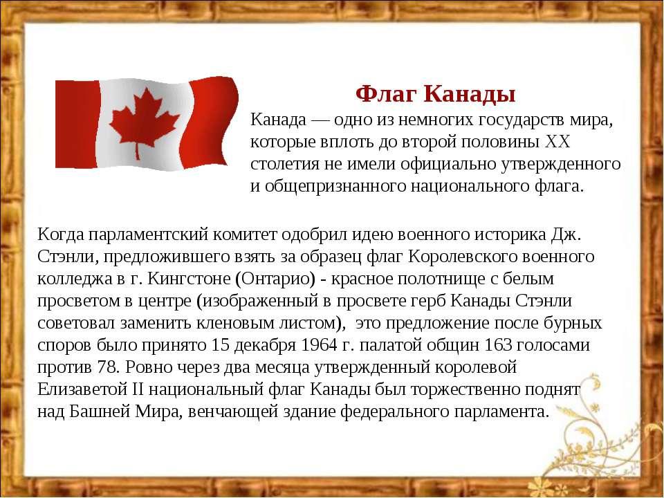 Флаг Канады Канада — одно из немногих государств мира, которые вплоть до втор...