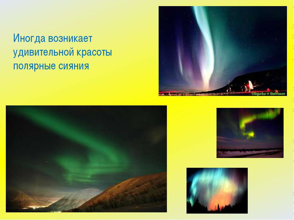 Иногда возникает удивительной красоты полярные сияния