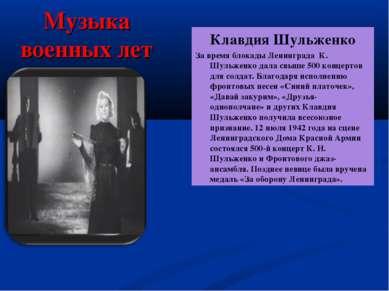 Музыка военных лет Клавдия Шульженко За время блокады Ленинграда К. Шульженко...