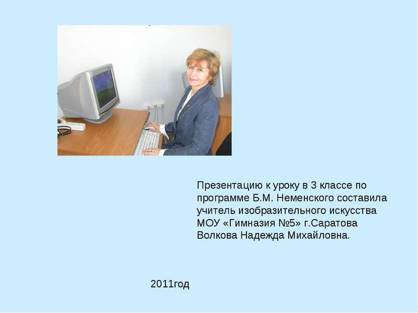 Презентацию к уроку в 3 классе по программе Б.М. Неменского составила учитель...