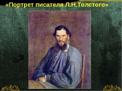 «Портрет писателя Л.Н.Толстого»