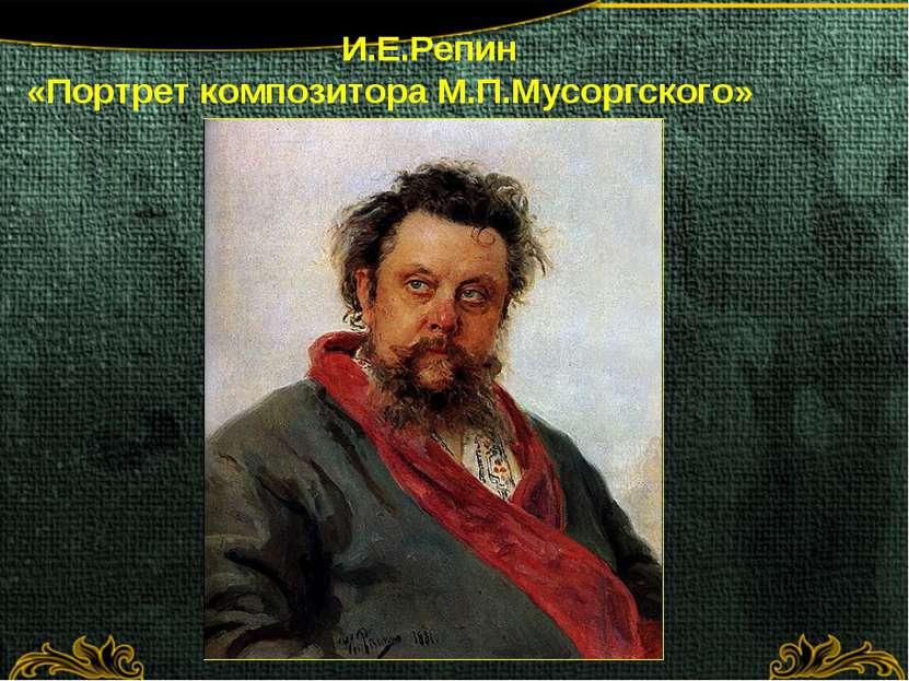 И.Е.Репин «Портрет композитора М.П.Мусоргского»