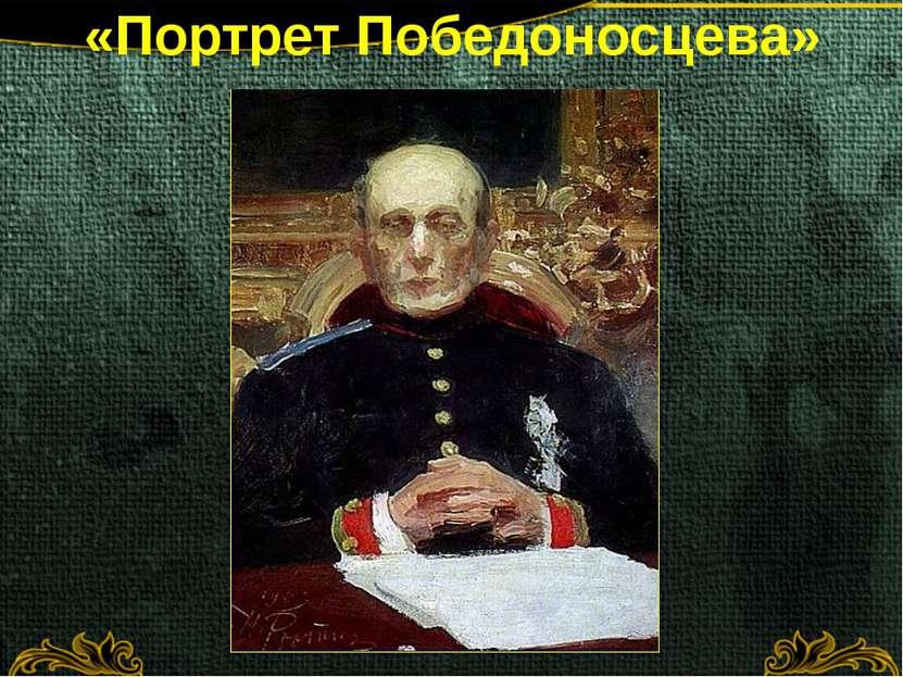 «Портрет Победоносцева»