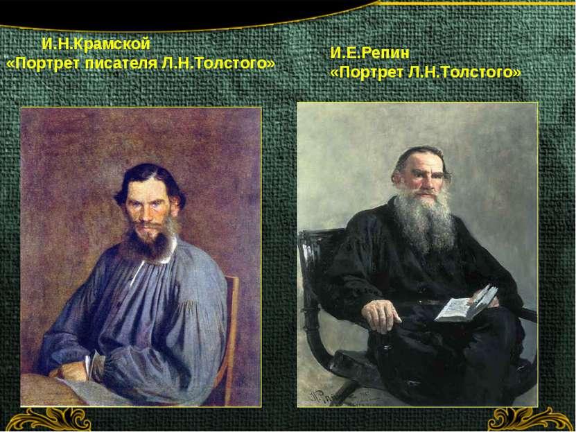 И.Н.Крамской «Портрет писателя Л.Н.Толстого» И.Е.Репин «Портрет Л.Н.Толстого»
