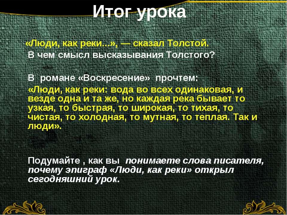 Итог урока «Люди, как реки...», — сказал Толстой. В чем смысл высказывания То...