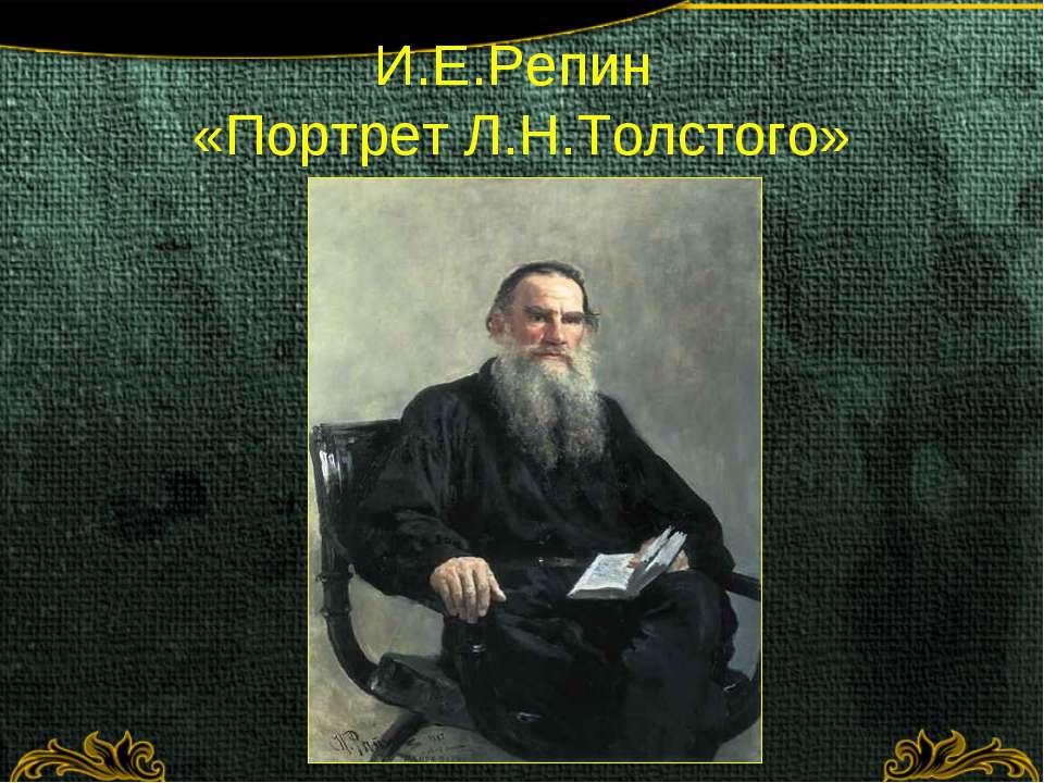 И.Е.Репин «Портрет Л.Н.Толстого»