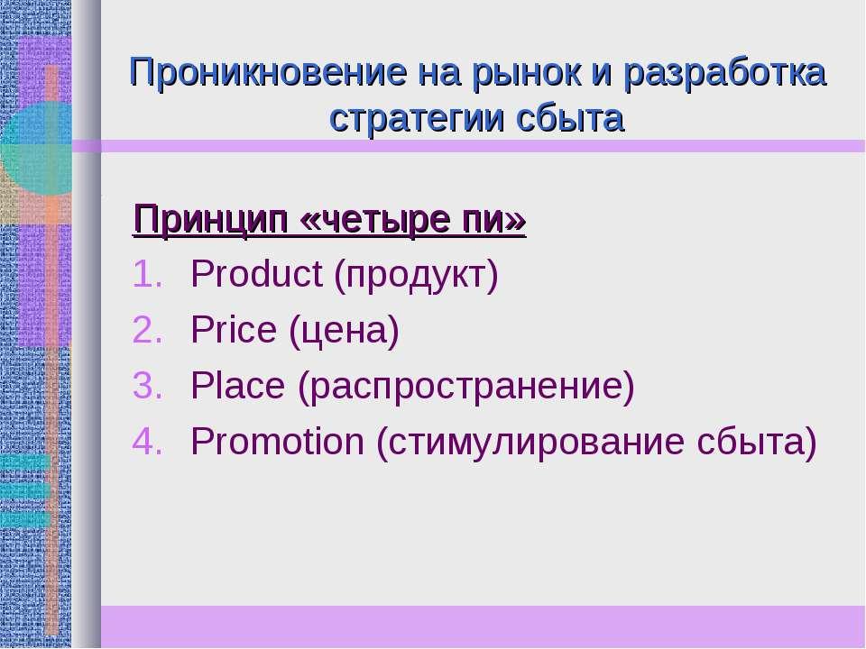 Проникновение на рынок и разработка стратегии сбыта Принцип «четыре пи» Produ...