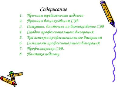 Содержание Причины тревожности педагога Причины возникновения СЭВ Ситуации, в...