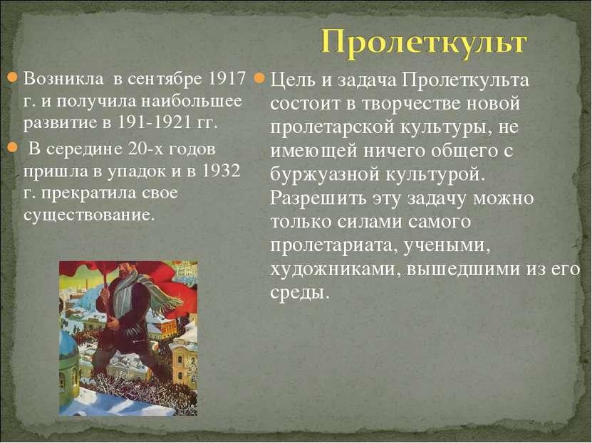 Возникла в сентябре 1917 г. и получила наибольшее развитие в 191-1921 гг. В с...