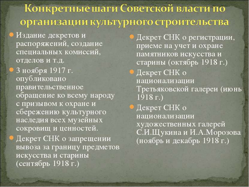 Издание декретов и распоряжений, создание специальных комиссий, отделов и т.д...