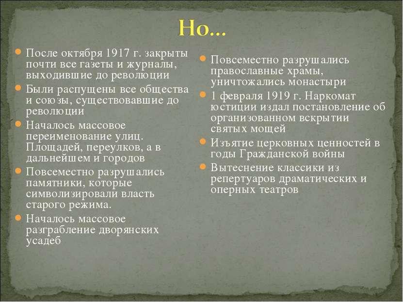 После октября 1917 г. закрыты почти все газеты и журналы, выходившие до револ...