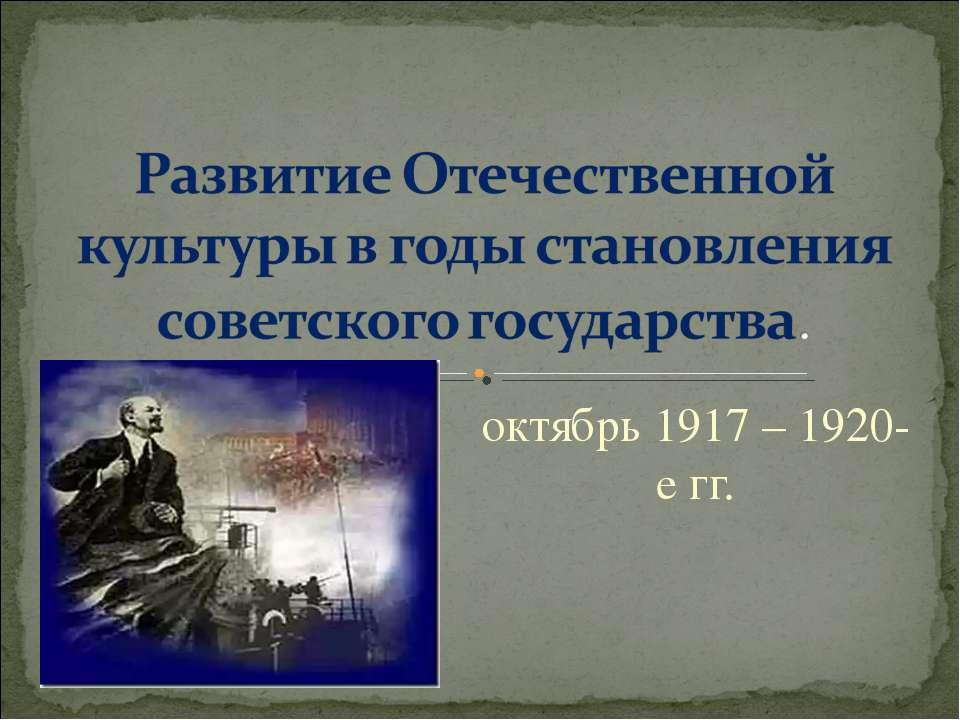 октябрь 1917 – 1920-е гг.