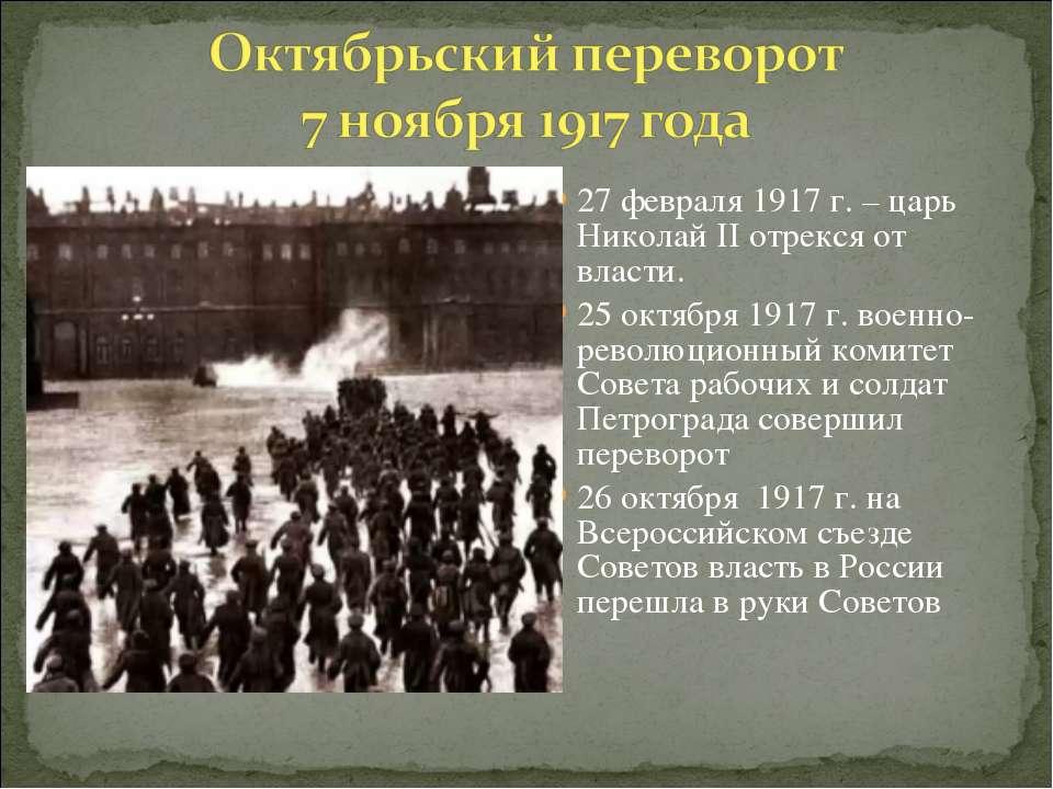 27 февраля 1917 г. – царь Николай II отрекся от власти. 25 октября 1917 г. во...