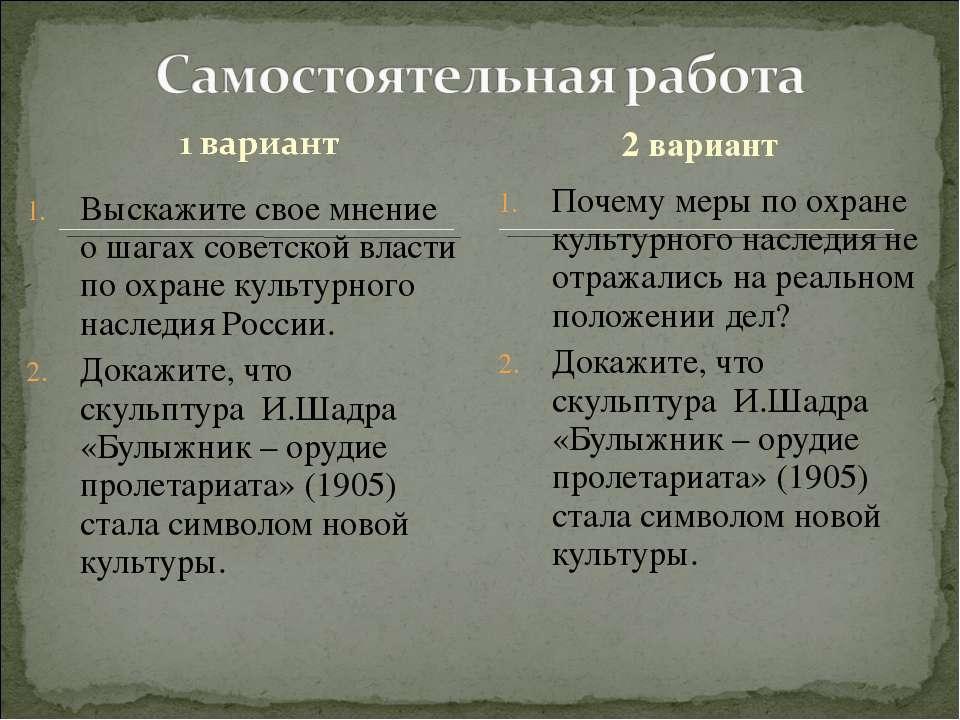 Выскажите свое мнение о шагах советской власти по охране культурного наследия...