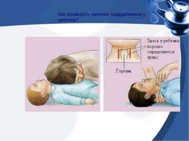 Как проверить наличие сердцебиения у ребенка?