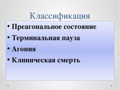 Классификация Преагональное состояние Терминальная пауза Агония Клиническая с...