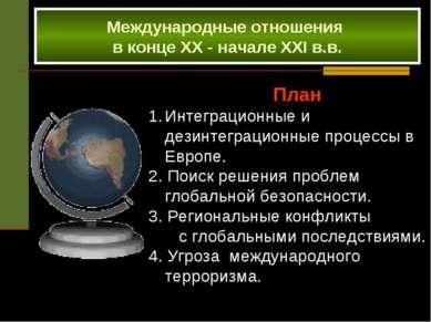 Международные отношения в конце XX - начале XXI в.в. План Интеграционные и де...