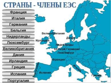 Франция Италия Германия Великобритания Люксембург Нидерланды Бельгия Португал...