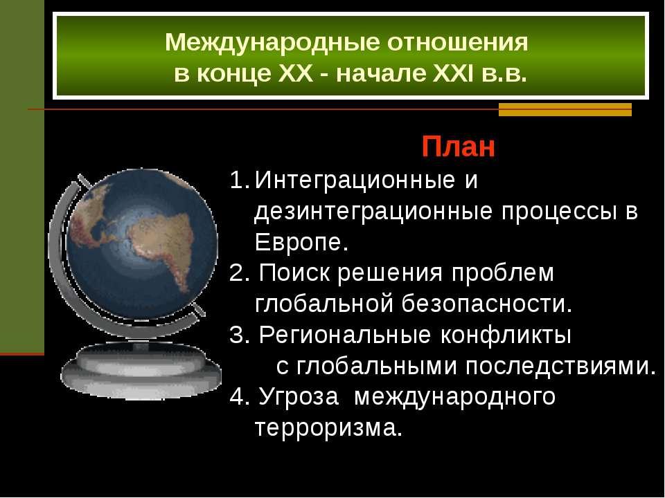 Международные презентацию на тему конфликты