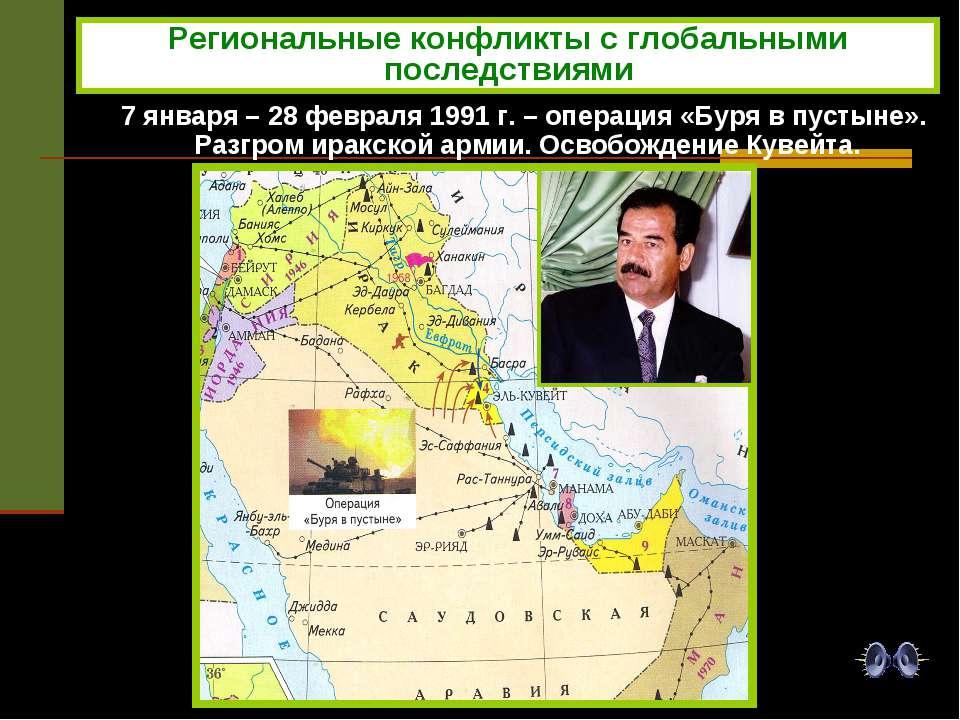 7 января – 28 февраля 1991 г. – операция «Буря в пустыне». Разгром иракской а...