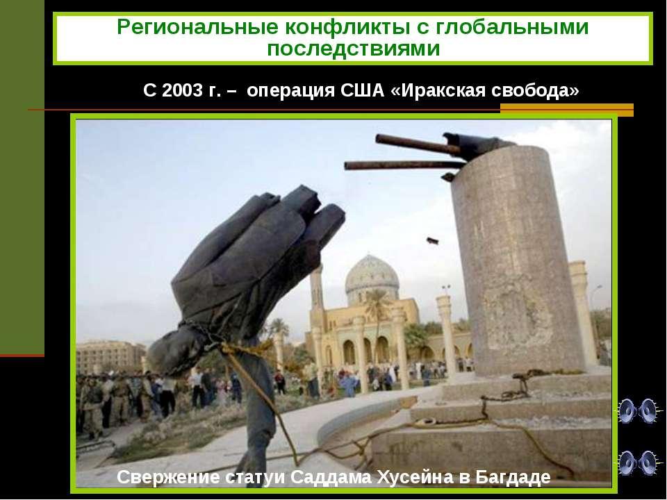 С 2003 г. – операция США «Иракская свобода» Свержение статуи Саддама Хусейна ...