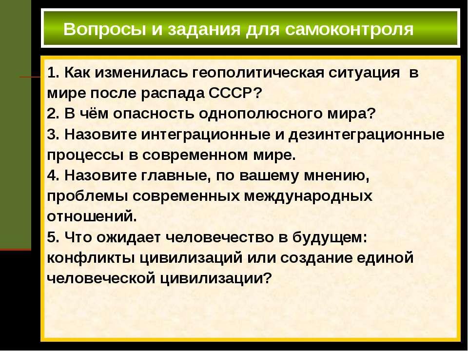 Вопросы и задания для самоконтроля 1. Как изменилась геополитическая ситуация...