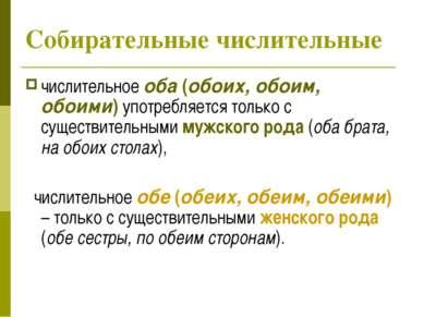 Cобирательные числительные числительное оба (обоих, обоим, обоими) употребляе...
