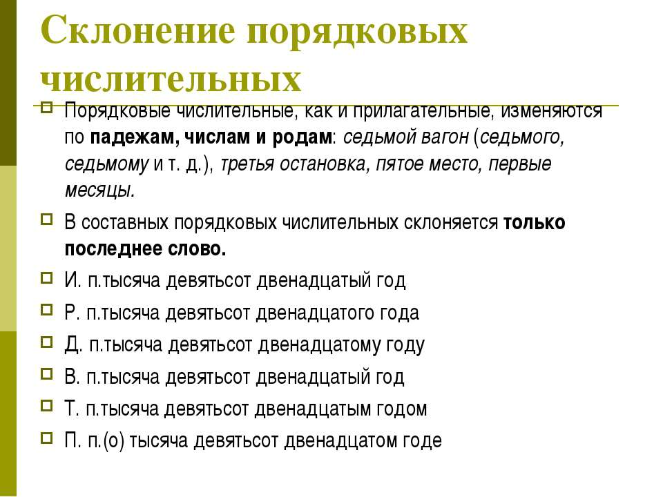 Склонение порядковых числительных Порядковые числительные, как и прилагательн...