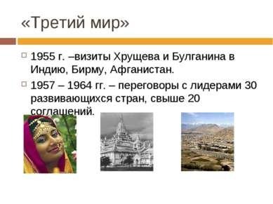 «Третий мир» 1955 г. –визиты Хрущева и Булганина в Индию, Бирму, Афганистан. ...