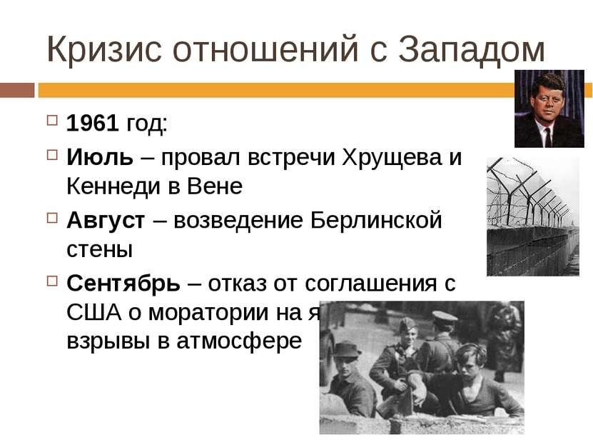 Кризис отношений с Западом 1961 год: Июль – провал встречи Хрущева и Кеннеди ...