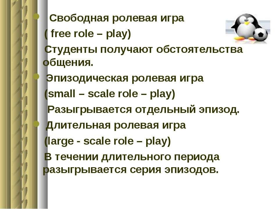 Свободная ролевая игра ( free role – play) Студенты получают обстоятельства о...