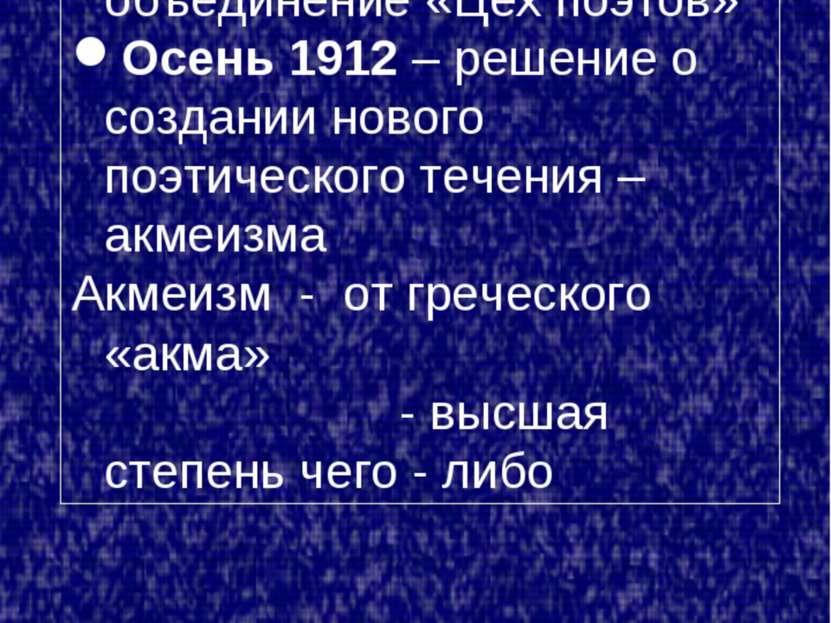 1909 год – создание «Поэтической академии» 1911 год – основано объединение «Ц...