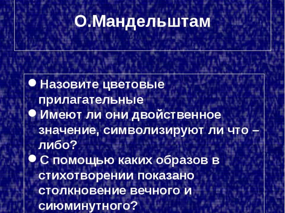 «Медлительнее снежный улей…» О.Мандельштам Назовите цветовые прилагательные И...