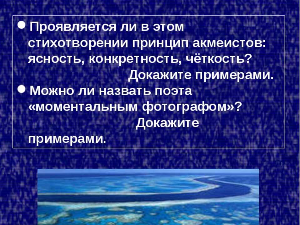 «На бледно – голубой эмали…» О.Мандельштам Проявляется ли в этом стихотворени...