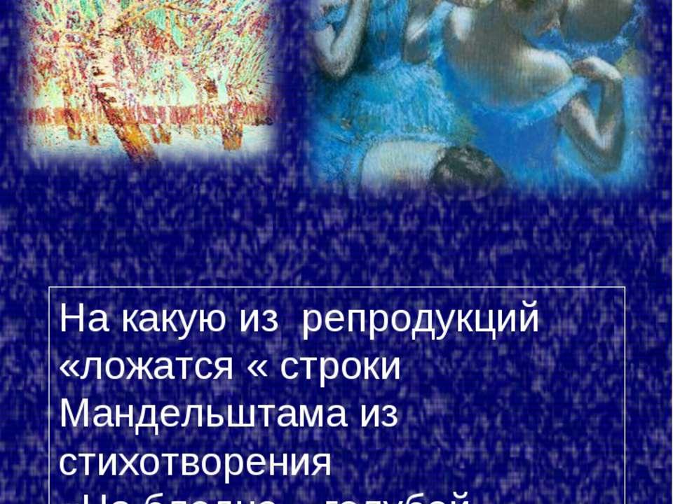 На какую из репродукций «ложатся « строки Мандельштама из стихотворения «На б...