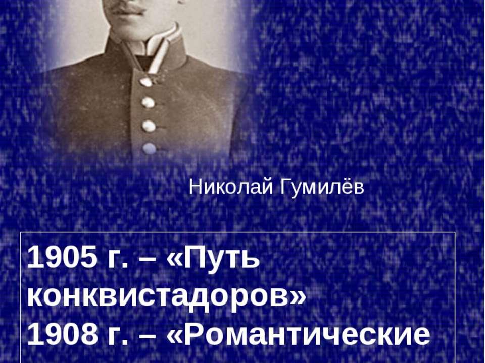 1905 г. – «Путь конквистадоров» 1908 г. – «Романтические цветы» 1910 г. – «Же...
