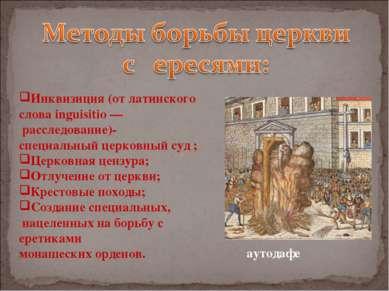 Инквизиция (от латинского слова inguisitio — расследование)- специальный церк...