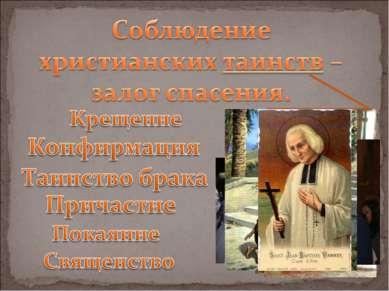 Особые обряды, выполняемые священником.