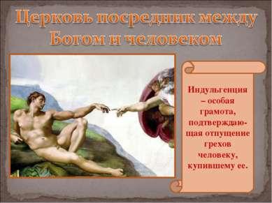 Индульгенция – особая грамота, подтверждаю-щая отпущение грехов человеку, куп...