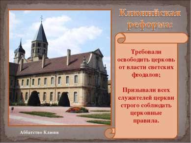 Аббатство Клюни Требовали освободить церковь от власти светских феодалов; При...