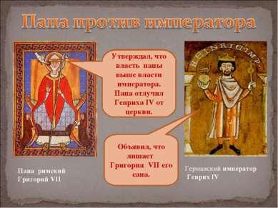 Папа римский Григорий VII Германский император Генрих IV Объявил, что лишает ...