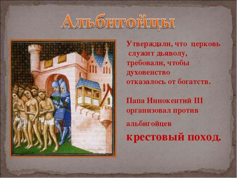 Утверждали, что церковь служит дьяволу, требовали, чтобы духовенство отказало...