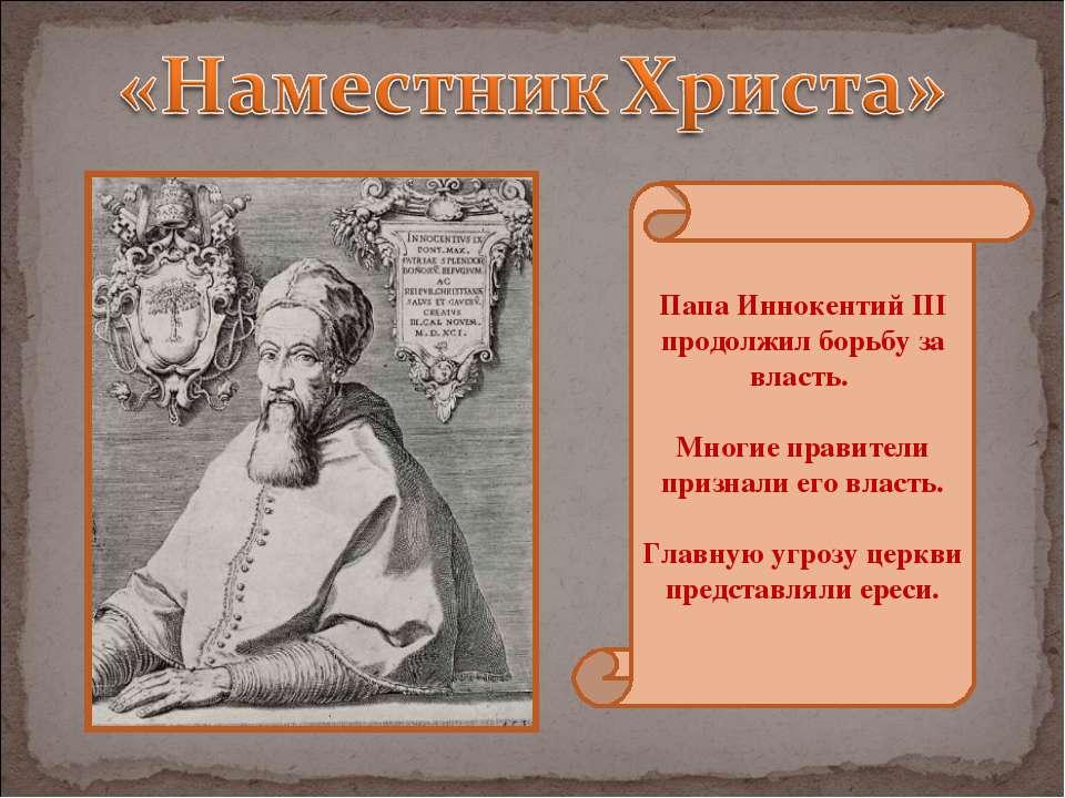 Папа Иннокентий III продолжил борьбу за власть. Многие правители признали его...