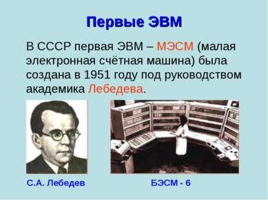 Первые ЭВМ В СССР первая ЭВМ – МЭСМ (малая электронная счётная машина) была с...