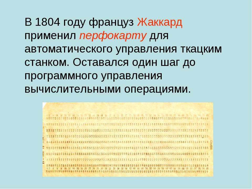 В 1804 году француз Жаккард применил перфокарту для автоматического управлени...