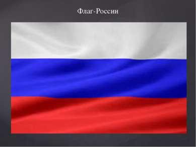 Флаг-России