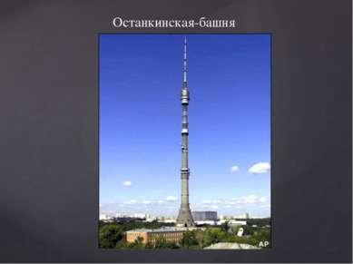 Останкинская-башня