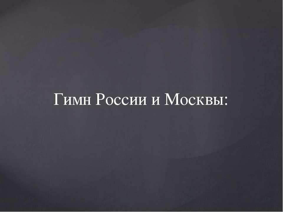 Гимн России и Москвы: