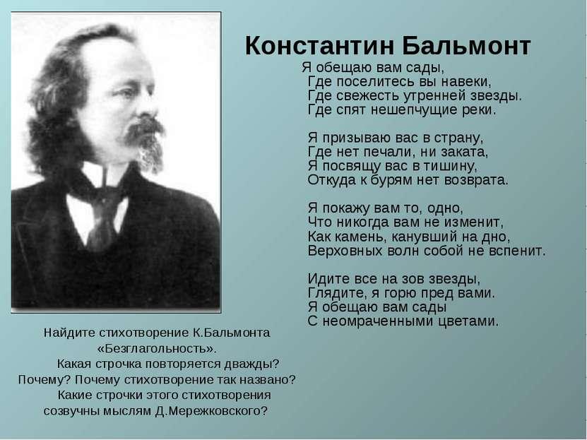 Константин Бальмонт Я обещаю вам сады, Где поселитесь вы навеки, Где свежесть...