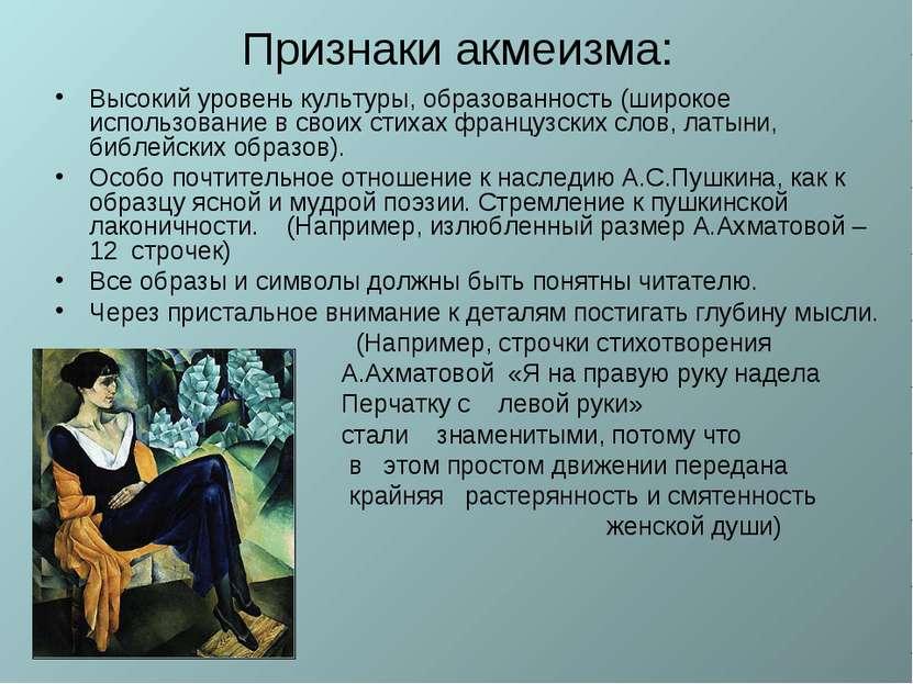 Признаки акмеизма: Высокий уровень культуры, образованность (широкое использо...